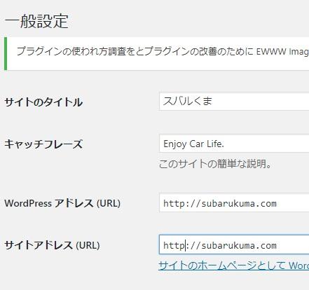 WordPress のアドレス(URL)と サイトアドレス(URL)が同じ